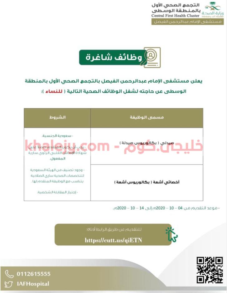وظائف نسائية لحديثات التخرج مستشفى الإمام عبدالرحمن الفيصل