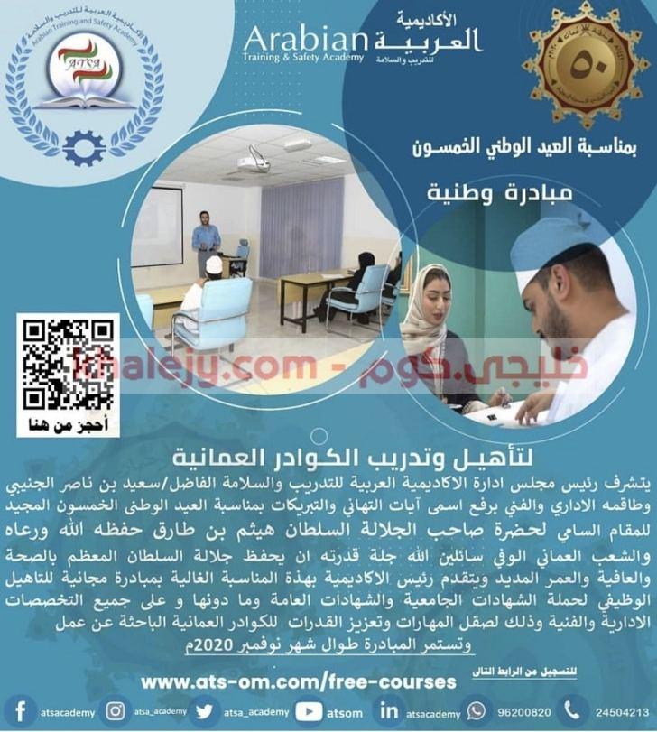فرص تدريب للعمانيين بالأكاديمية العربية للتدريب والسلامة