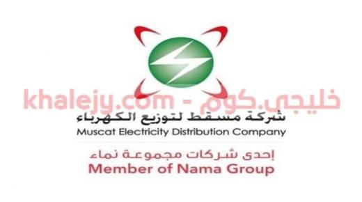 مسقط لتوزيع الكهرباء تستثمر 7 ملايين ريال في عدد من المشاريع