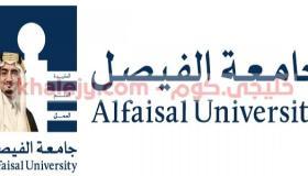 وظائف جامعة الفيصل في السعودية لعدة تخصصات