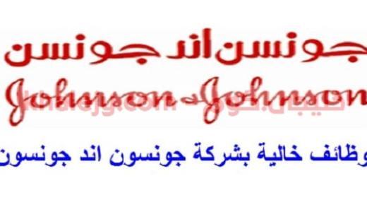 شركة جونسون اند جونسون وظائف في دبي عدة تخصصات