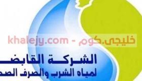 وظائف شركة مياه الشرب والصرف الصحي في مصر