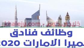 وظائف مجموعة فنادق جميرا في الامارات عدة تخصصات