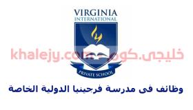 وظائف مدرسة فيرجينيا الدولية الخاصة في الامارات
