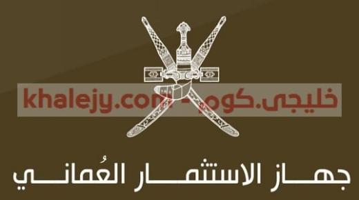 وظائف هيئة الاستثمار العماني في سلطنة عمان