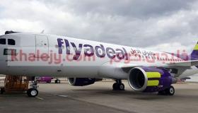 وظائف طيران اديل للنساء والرجال في مجال الضيافة الجوية لحملة الثانوية فأعلي