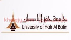 وظائف جامعة حفر الباطن 1443 وظائف اكاديمية في جميع الكليات والتخصصات