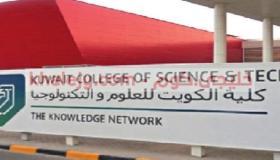 وظائف كلية الكويت للعلوم والتكنولوجيا في الكويت