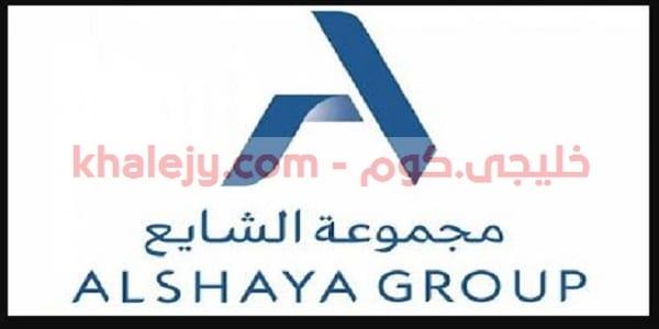 مجموعة الشايع وظائف في الكويت للمواطنين والاجانب