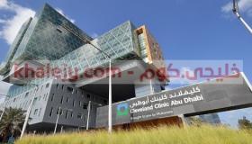 وظائف مستشفى كليفلاند ابو ظبي للمواطنين والوافدين