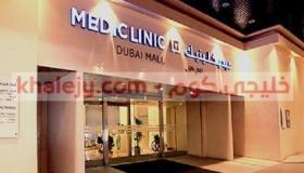 وظائف مستشفى ميديكلينيك انترناشيونال في الامارات