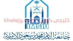 وظائف جامعة الإمام محمد بن سعود فنية وهندسية ومتعاونين ومتعاونات
