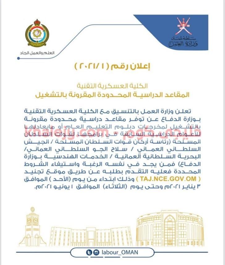 وظائف عسكرية في عمان مقاعد دراسية مقرونة بالتشغيل