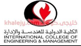وظائف الكلية الدولية للهندسة والإدارة شاغرين وظيفيين