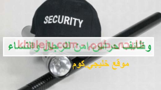 وظائف حراس امن 1443 للرجال والنساء بالسعودية (محدث)