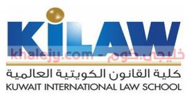 وظائف كلية القانون الكويتية العالمية بالكويت 2021