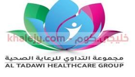 وظائف مجموعة التداوي للرعاية الصحية في الامارات