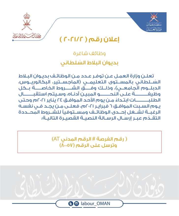 وظائف الديوان البلاط السلطاني 2021 للنساء والرجال