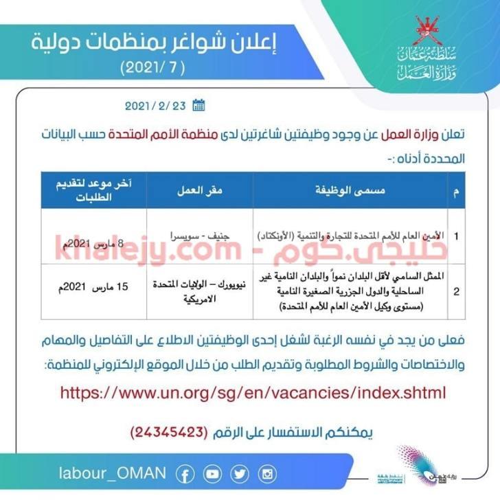 وزارة العمل سلطنة عمان وظائف بمنظمة الأمم المتحدة