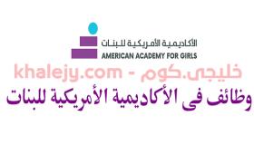وظائف الأكاديمية الأمريكية للبنات في الامارات