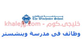 وظائف مدرسين في الامارات لدى مدرسة وينشستر