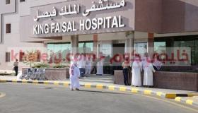 وظائف مستشفى الملك فيصل التخصصي بالسعودية