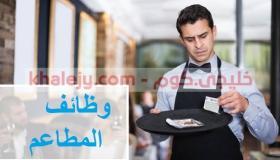 وظائف إدارية في البحرين 2021 لدي سلسلة مطاعم جديدة