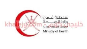 الصحة تعلن عن توفر (5) وظائف شاغرة