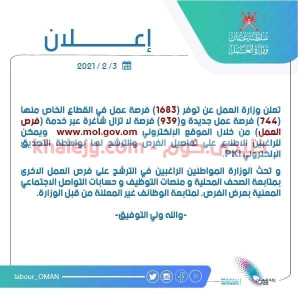 وزارة العمل سلطنة عمان تعلن عن 1683 فرصة عمل في القطاع الخاص