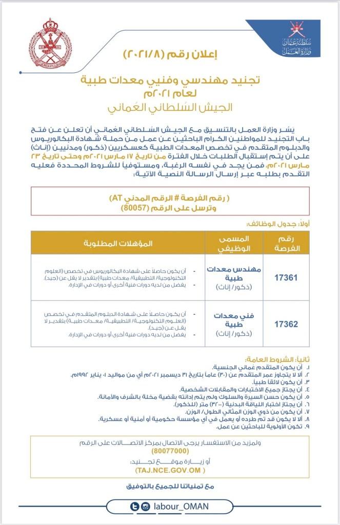 وظائف عسكرية في سلطنة عمان 2021 إعلان تجنيد الجيش السلطاني العماني