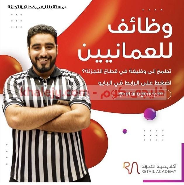 وظائف سلطنة عمان اليوم 2021 للرجال والنساء لدي اكاديمية التجزئة