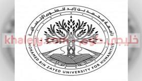 وظائف جامعة محمد بن زايد وظائف أكاديمية شاغرة 2021