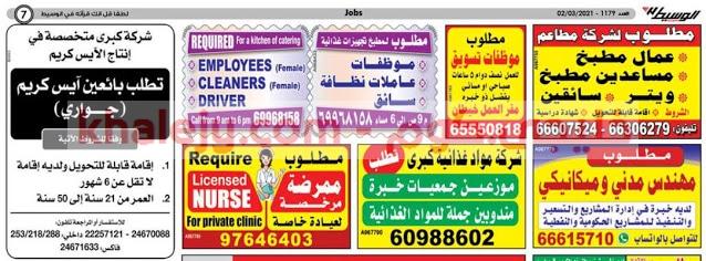 وظائف الكويت الوسيط 4/3/2021 للوافدين والمواطنين