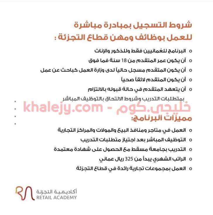 وظائف اكاديمية التجزئة في سلطنة عمان