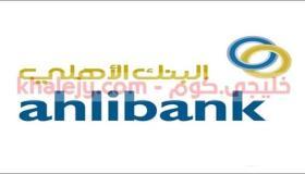 البنك الأهلي العماني وظائف في سلطنة عمان عدة تخصصات