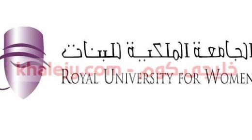 وظائف الجامعة الملكية للبنات بالبحرين لعدة تخصصات