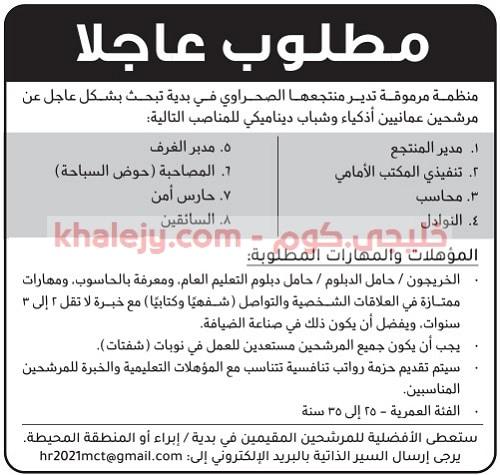 وظائف عمان اليوم | وظائف منظمة مرموقة في سلطنة عمان