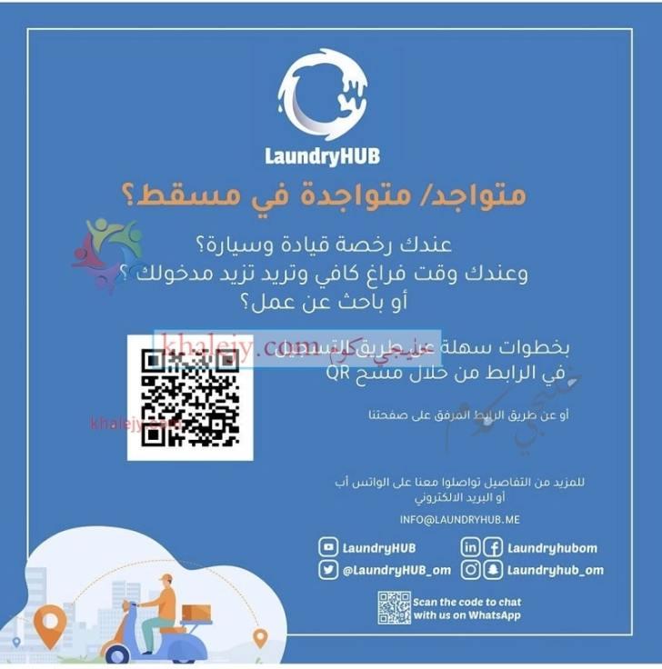 وظائف في مسقط للشباب والبنات تطبيق لاندري هب