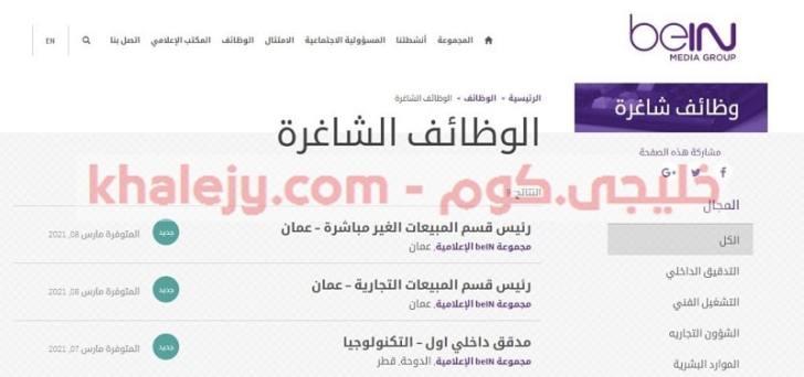وظائف عمان 2021   وظائف مجموعة beIN Sport سلطنة عمان