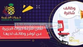 وظائف عمان اليوم للبنات والشباب لدي شركة خيرات الجزيرة