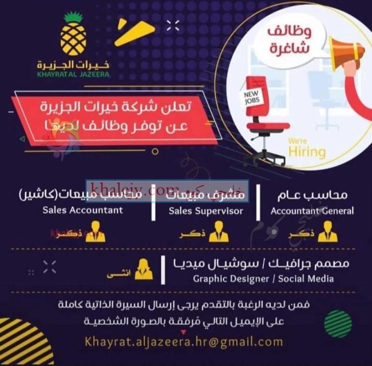 وظائف عمان اليوم لدي شركة خيرات الجزيرة