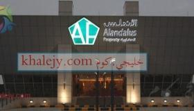 وظائف فنادق جدة 1442 فندق الأندلس مول وظائف ادارية