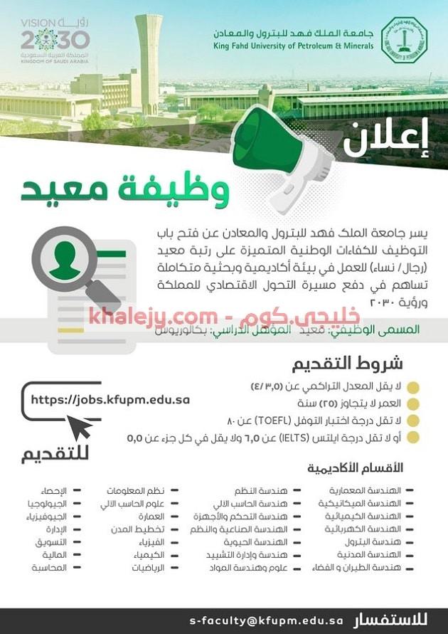 وظائف اكاديمية للجنسين جامعة الملك فهد للبترول والمعادن كافة التخصصات