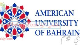 وظائف الجامعة الأمريكية في البحرين لعدة تخصصات
