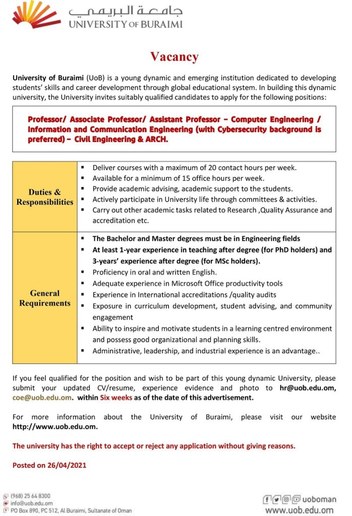 وظائف جامعة البريمي 2021 وظائف اكاديمية وهندسية وتقنية