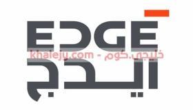 وظائف مجموعة ايدج القابضة في الامارات عدة تخصصات