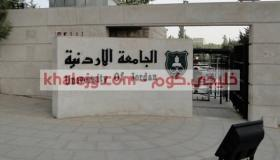 الجامعة الأردنية تعلن عن حاجتها إلى تعيين أعضاء هيئة تدريس 