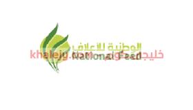 وظائف الشركة الوطنية للاعلاف 2021 جميع التخصصات