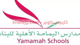 وظائف تعليمية 1443 في الرياض مدارس اليمامة الأهلية للبنات