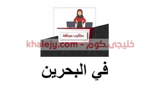 وظائف نسائية في البحرين اليوم | مطلوب موظفة في البحرين